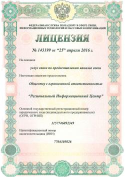 Лицензия Роскомнадзор № 144199