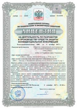 Сертификат соответствия ФСТЭК России № 014506