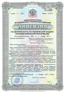 Сертификат соответствия ФСТЭК России № 014507