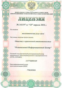 Лицензия Роскомнадзор № 143197