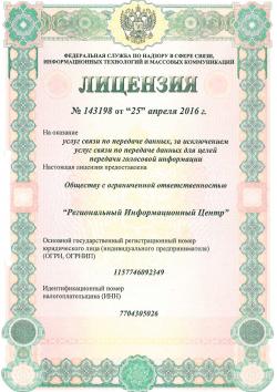 Лицензия Роскомнадзор № 143198