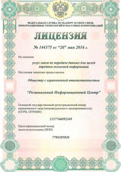 Лицензия Роскомнадзор № 144375