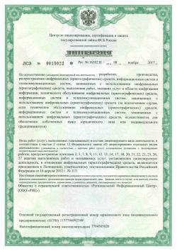 Сертификат соответствия ФСБ России № 16302 H